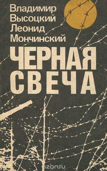 Высоцкий Мончинский Чёрная свеча